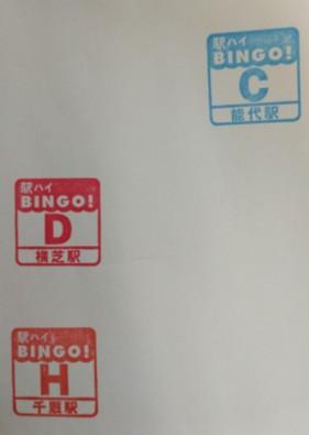 単独表示 駅ハイBINGO2020_3.jpg