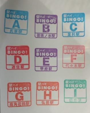 単独表示 駅ハイBINGO2020_2.jpg