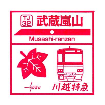 単独表示 川越特急1周年_武蔵嵐山.jpg
