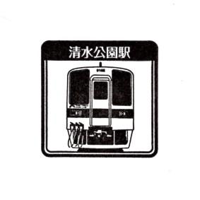 単独表示 東武UPL急行運転_清水公園.jpg