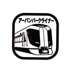 単独表示 東武UPL急行運転_大宮.jpg