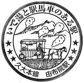 単独表示 yufuin33.png
