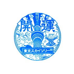 単独表示 桜わくわく_スカイツリー.jpg