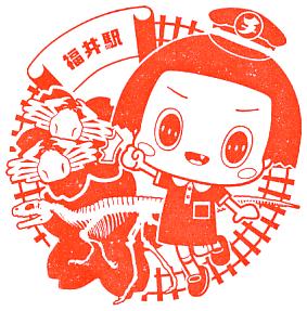 単独表示 fukui_chiko.png