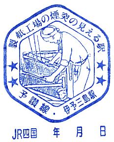 単独表示 iyomishima2009.png