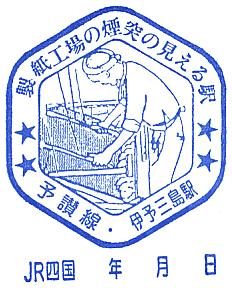 単独表示 iyomishima2020.png
