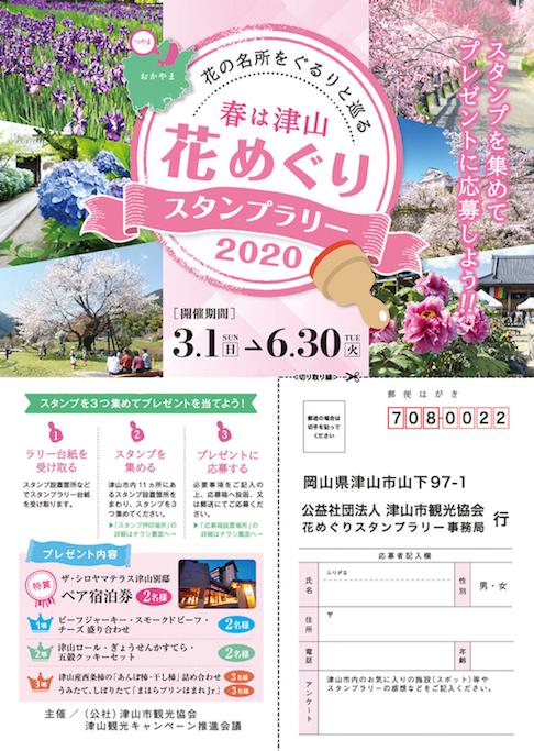 単独表示 春は津山花めぐりスタンプラリー2020のコピー.jpeg