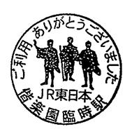 単独表示 偕楽園臨時駅.jpg