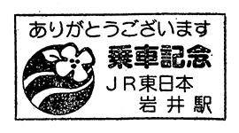単独表示 岩井.jpg