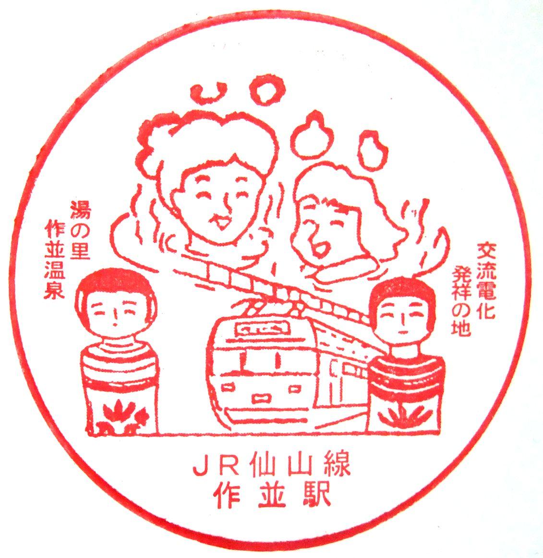 単独表示 st-sakunami2.jpg