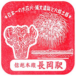 単独表示 nagaoka6.png