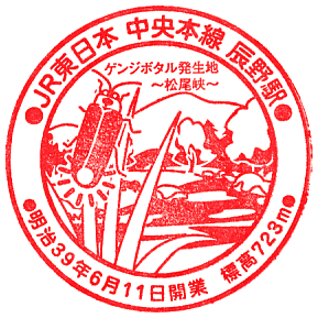 単独表示 tatsuno-na1.png