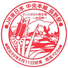 単独表示 tatsuno-na2.png