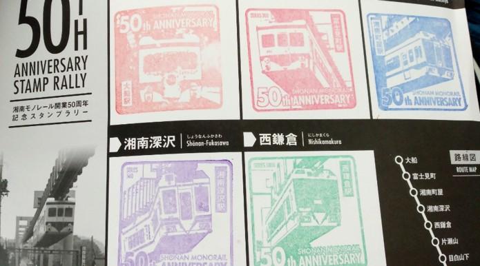 単独表示 湘南モノレール50周年.jpg