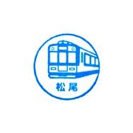 単独表示 近鉄あみま倶楽部_松尾.jpg