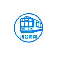 単独表示 近鉄あみま倶楽部_川合高岡.jpg
