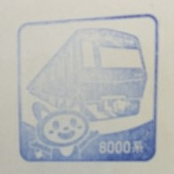 単独表示 相鉄2020夏_星川.jpg