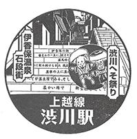 単独表示 渋川3印シャチハタ.jpg