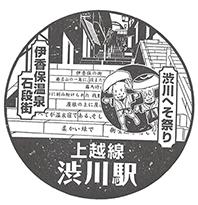 単独表示 渋川2印シャチハタ.jpg