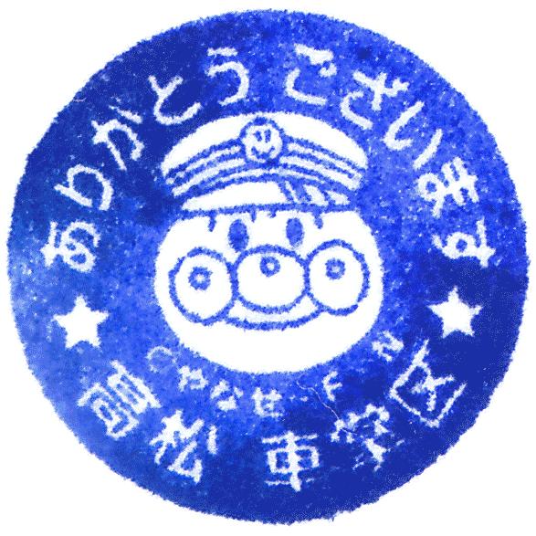 単独表示 Torokko-kensatsu_an.png