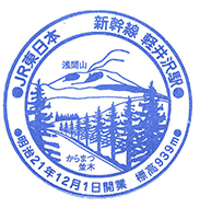 単独表示 軽井沢4印(1印削除印).jpg