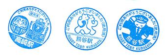 単独表示 高崎支社乗車記念.jpg