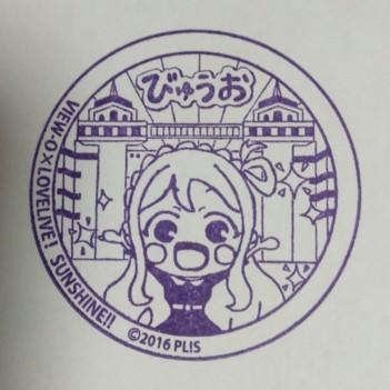単独表示 沼津びゅうお2.jpg