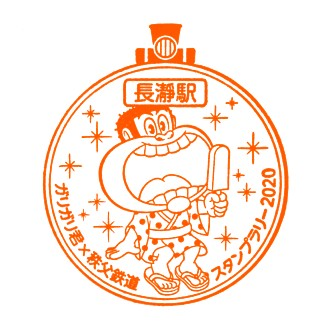 単独表示 秩父ガリガリ君2020_長瀞.jpg