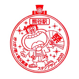 単独表示 秩父ガリガリ君2020_熊谷.jpg