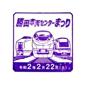 単独表示 勝田車両センターまつり.jpg