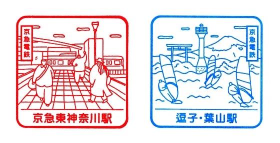 単独表示 京急駅名変更_3.jpg