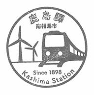 単独表示 鹿島.jpg