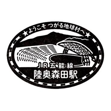 単独表示 陸奥森田.jpg