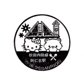 単独表示 北秋田紅葉巡り_阿仁合.jpg
