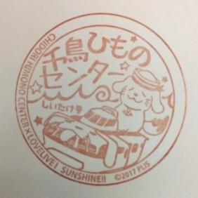 単独表示 沼津まち歩き_千鳥ひものセンター.jpg