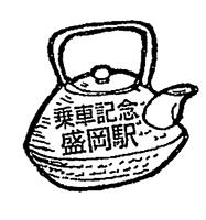 単独表示 盛岡.jpg