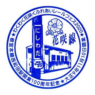 単独表示 花咲線100周年_西和田.jpg