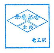 単独表示 竜王乗車記念.jpg