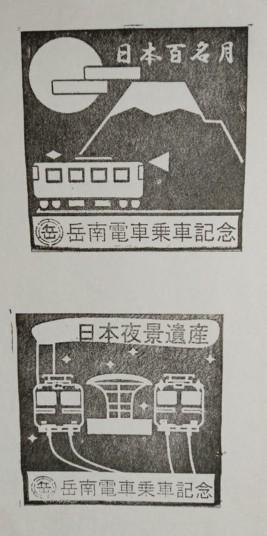 単独表示 岳南鉄道_夜景電車.jpg