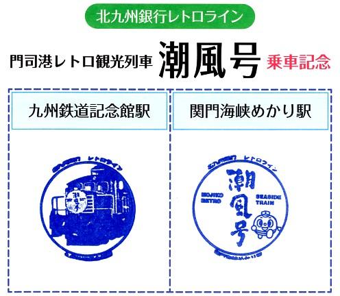 単独表示 門司港レトロ観光列車.jpg