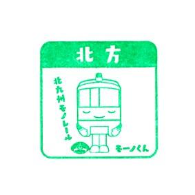 単独表示 北九州モノ_北方.jpg