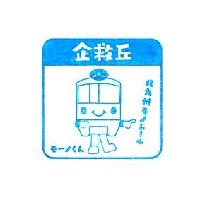 単独表示 北九州モノ_企救丘.jpg
