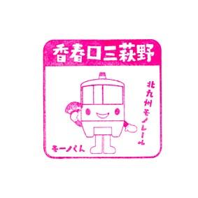 単独表示 北九州モノ_香春口三萩野.jpg