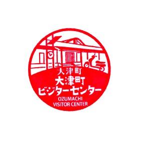 単独表示 冬のおでかけ_大津町ビジターセンター.jpg