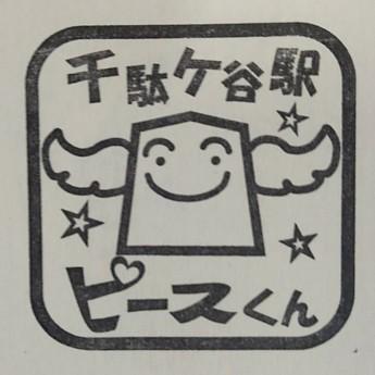 単独表示 千駄ヶ谷.jpg