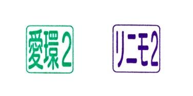 単独表示 愛環リニモ_2.jpg