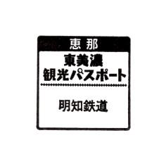 単独表示 東美濃観光パスポート_明智.jpg