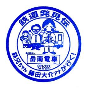 単独表示 鉄道発見伝_吉原.jpg