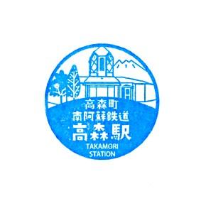 単独表示 冬のおでかけ_高森.jpg
