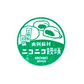 単独表示 冬のおでかけ_立野.jpg